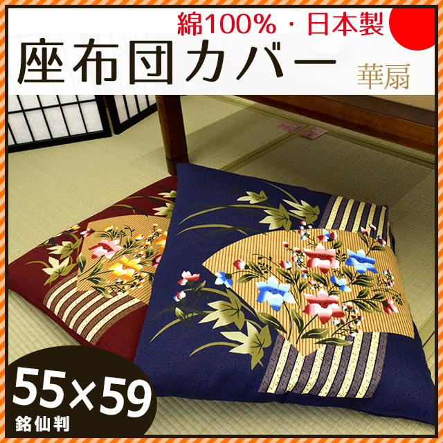 座布団カバー 55×59 日本製 華扇(はなおうぎ) 55×59cm 銘仙判 業務用〔9Z-149-HANAOHGI〕