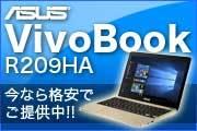 ASUS VivoBook 今なら特価