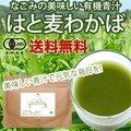 【島根産】有機JAS オーガニック青汁 はと麦わかば 100g | 約50日分 |緑黄色野菜 | メール便・送料無料