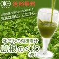 【島根産】有機JAS オーガニック青汁 島根のくわ(桑) 100g | 約50日分 |緑黄色野菜 | メール便・送料無料