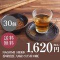 香味焙煎 九州産 ごぼう茶 30個【TVで話題】(牛蒡茶)美容茶 エイジングケア