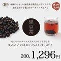 北海道産 オーガニック・黒豆茶 200g