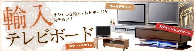 輸入テレビボード 円高の今がチャンス!オシャレな輸入テレビボードが勢ぞろい!