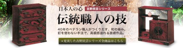 日本人の心 吉野民芸シリーズ|伝統職人の技 商品一覧はこちら