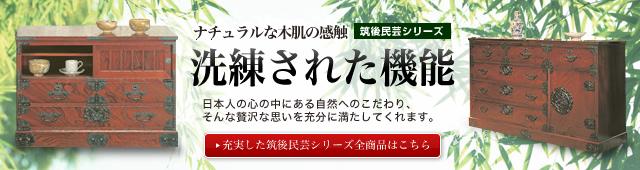 日本人の心 筑後民芸シリーズ|伝統職人の技 商品一覧はこちら