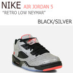【送料無料】NIKE Air Jordan 5 Retro Low GS Neymar /Black/Silver 【846316-025】【ジョーダン】【ネイマール】