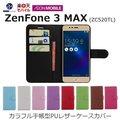 ASUS ZenFone 3 MAX ケース カバー 手帳型 カラフル手帳型ケースカバー for ZenFone3 MAX ZC520TL ASUS ゼンフォン3 マックス ダイアリーケース 楽天モバイル BIGLOBE DMMモバイル イオンモバイル