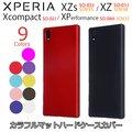 Xperia XZs ケース Xperia XZ カバー Xperia X comapct Xperia X Performance  カラフル マットハード