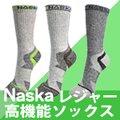 【NASKA】 レジャーソックス