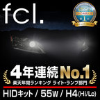 HID【fcl.製】55W H4 Hi/Loスライド切替式 HIDキット(リレー付き/リレーレスからご選択)【安心1年保証】HID HIDキット HID h4 キット