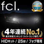 HID fcl. フォグランプ専用25WHIDキット 【H1/H3/H8/H11/H16/HB4】【25W/フォグランプ/HIDキット/フォグ】HID HID H11 HIDキット