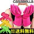 カサベラ ゴム手袋 ごむ手袋 ウォーターストップグローブ キッチングローブ 手袋 かさべら s m casabella カサベラゴム手袋 ロング セミロング[ カサベラ ウォーターストップグローブ ]