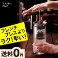 フレンチプレス コーヒーメーカー コーヒープレス アメリカンプレス american press タンブラー エスプレッソ エスプレッソマシン ボトル アウトドア オフィス [ AMERICAN PRESS ]