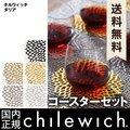チルウィッチ ( chilewich ) ダリア コースター 6枚セット パッケージ テーブルマット キッチンマット テーブルウェア パーティー 新生活 ホテル仕様 高級 長持ち ブランド おしゃれ 100360[ chilewich DAHLIA コースターセット ]