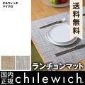 チルウィッチ ( chilewich ) マイクロ ランチョンマット テーブルマット テーブルウェア パーティー 新生活 ホテル仕様 ランチョンマット モダン 高級 長持ち ブランド おしゃれ[ chilewich MICRO レクタングル ]