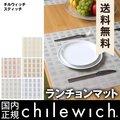 チルウィッチ ( chilewich ) スティッチ ステッチ ランチョンマット テーブルマット テーブルウェア ホテル仕様 高級 長持ち ブランド おしゃれ[ chilewich STITCH レクタングル ]