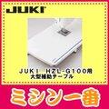 JUKI HZL-G100用大型補助テーブル
