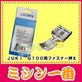 JUKI HZL-G100用ファスナー押え