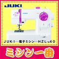 【新商品】JUKI 電子ミシン HZL-40