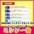 ジャノメコンピューターミシン用 パッチワークセットDX
