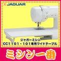 ジャガーミシン CC1101・101・MT727専用ワイドテーブル
