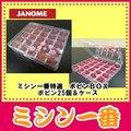ミシン一番特選 桜ボビンBOXボビン25個&ケースミシンと同時お買い求めでさらにお値引き!