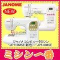 【新製品】ジャノメ コンピュータミシン JP710MSE/JP510MSE/JP510の新型【自動糸調子】【5年保証】【ミシン本体】