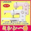 【ゲリラセール】新製品 ジャガー 電子ミシン MT719-2