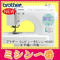 【新製品】ブラザー コンピュータミシン HS501 / CPE0101 【文字縫い】