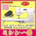 【新製品】ジャノメ コンピュータミシンJP210MSE / ジャノメミシン JP210M 【自動糸調子】【5年保証】【ミシン本体】