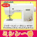 【ゲリラセール】【新製品】ジャガー コンピュータミシン MT991【自動糸調子】【送料無料】【5年保証】