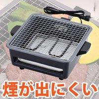 煙が出にくい!いろり屋 本格網焼き器 【MIR-1500】