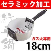 ガス火専用 セラミック加工 アルミ行平鍋 18cm 【H-1471】