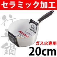 ガス火専用 セラミック加工 アルミ行平鍋 20cm 【H-1472】