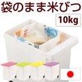 【●日本製】 袋のまま収納できるカラフルな米びつ 袋のまま収納! キャスター付き カラフル ライスストッカー 10kgタイプ 全4カラー