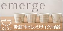 【Re50】emerge/エマージュ