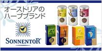ゾネントア/SONNENTOR