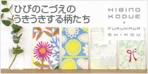 ひびのこづえ/KODUE HIBINO