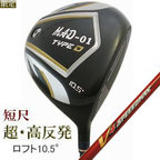短尺高反発DW MAD-01 TYPE D 10.5°V4 SPEEED MAX RED