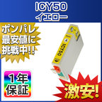 EPSON (エプソン) IC50 互換インクカートリッジ ICY50(イエロー) 単品1本 EP-901F EP-902A EP-903A EP-903F EP-904A EP-904F PM-A820 PM-A840 PM-A840S PM-A920 PM-A940 PM-D870 PM-G4500 PM-G850 PM-G860 PM-T960 メール便対応