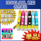 EPSON (エプソン) 互換インクカートリッジ IC80系 各色単品 IC6CL80L対応 ICBK80L ICC80L ICM80L ICY80L ICLC80L ICLM80L EP-707A EP-777A EP-807AB EP-807AR EP-807AW EP-907F EP-977A3 COLORIO メール便対応