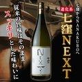 【焼酎の新境地へ】七窪 NEXT 芋 25度 1800ml