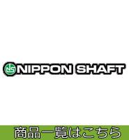 日本シャフト