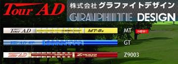 グラファイトデザイン Tour AD DJ、DI、LVシャフト