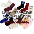 レディスソックス3足組みで1080円  ※デザイン、色は選べません、ご了承ください。