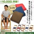 頭の良い子を目指す椅子+専用カバー付【自発心を促す】【木製チェア】【子供用イス】【座板可動式】