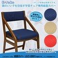 E-Toko 子供チェア専用カバーリングセットJUC-2891 (JUC-2877専用) 【いいとこ】【イートコ】【学習チェア用品】