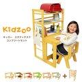 Kidzoo(キッズーシリーズ) スタディデスクコンプリートセット デスクセット 子供用家具 ネイキッズ nakids