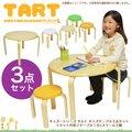 タルト キッズテーブル 計3点セット SKT-1030-3set 子供テーブルセット 子供家具 円形テーブルセット 丸テーブルセット 子供部屋 木製