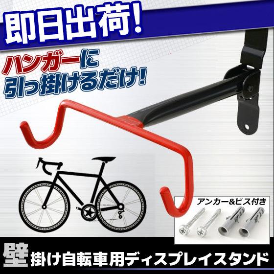 自転車の 自転車 壁掛けスタンド : ワーク 壁掛け 自転車スタンド ...